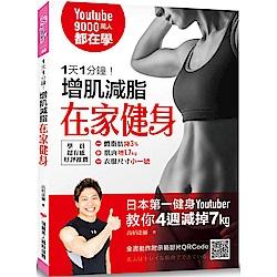 1天1分鐘!增肌減脂在家健身(全