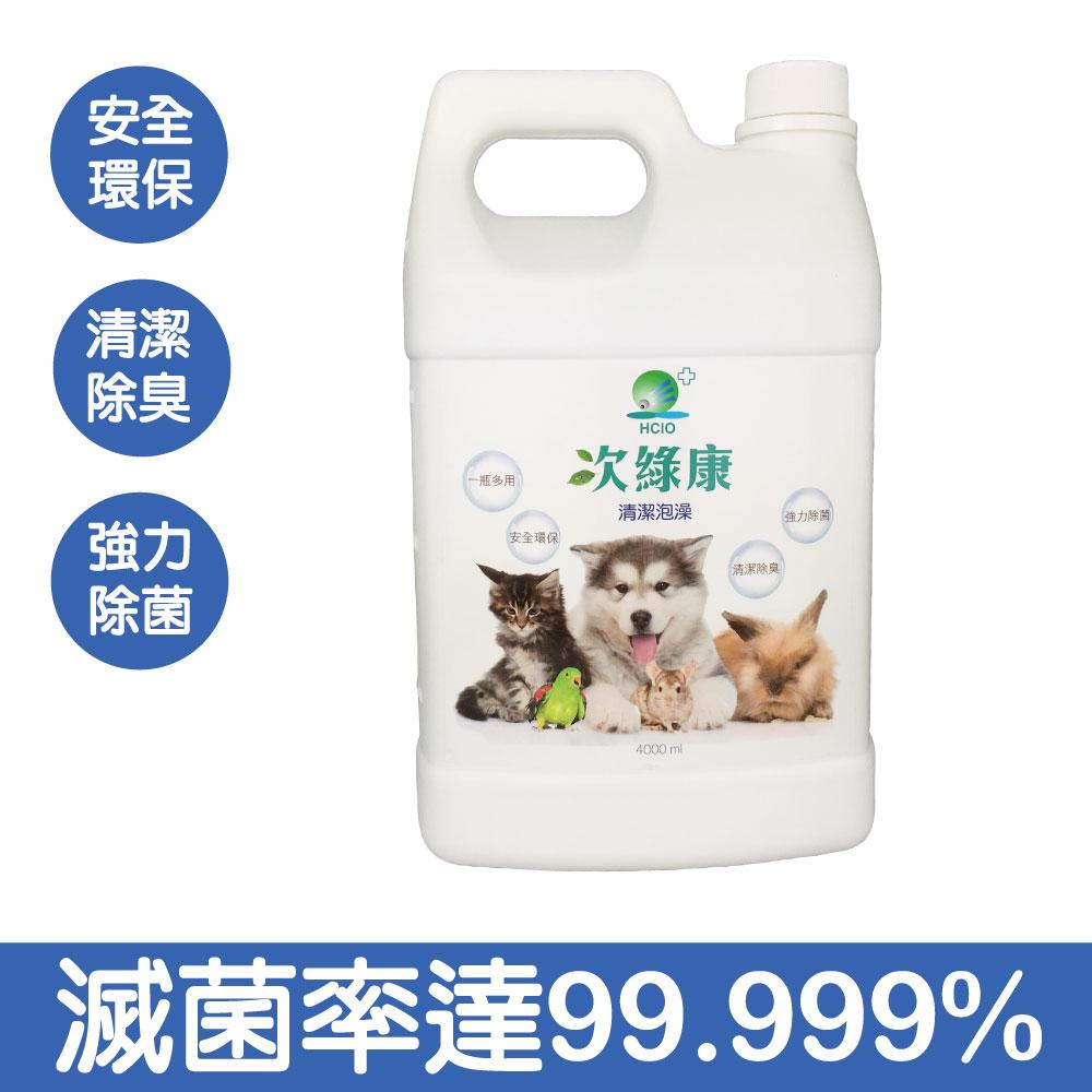 次綠康 寵物專用除菌清潔液 (4L補充瓶 1入)