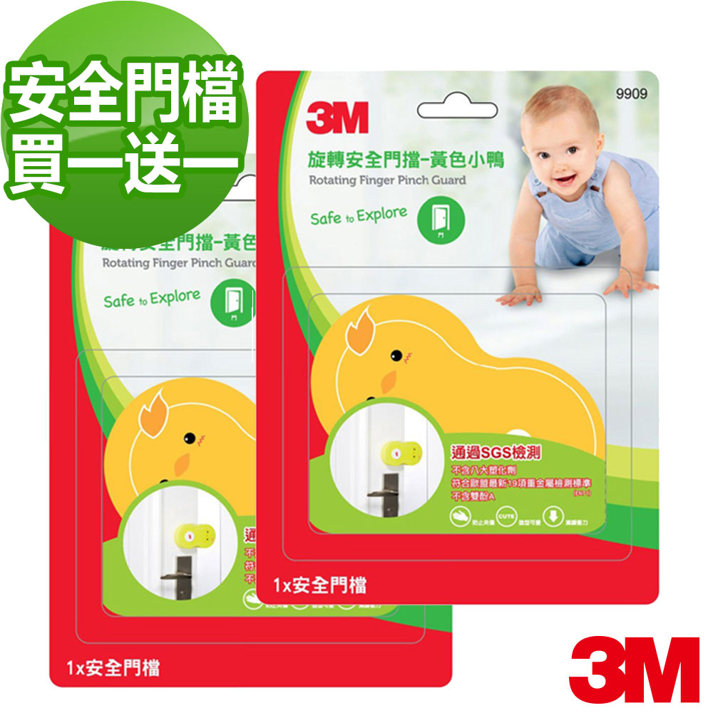 (買一送一) 3M 旋轉安全門檔-小鴨造型