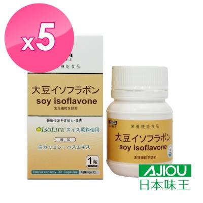 【日本味王】大豆異黃酮(30粒/瓶)x5盒組