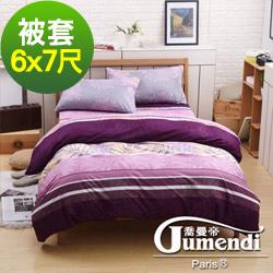 喬曼帝Jumendi-南洋風情 台灣製活性柔絲絨雙人被套6x7尺