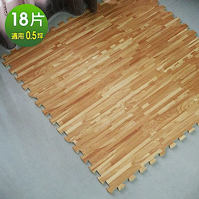 Abuns 和風耐磨拼花淺木紋巧拼地墊(18片裝-適用0.5坪)