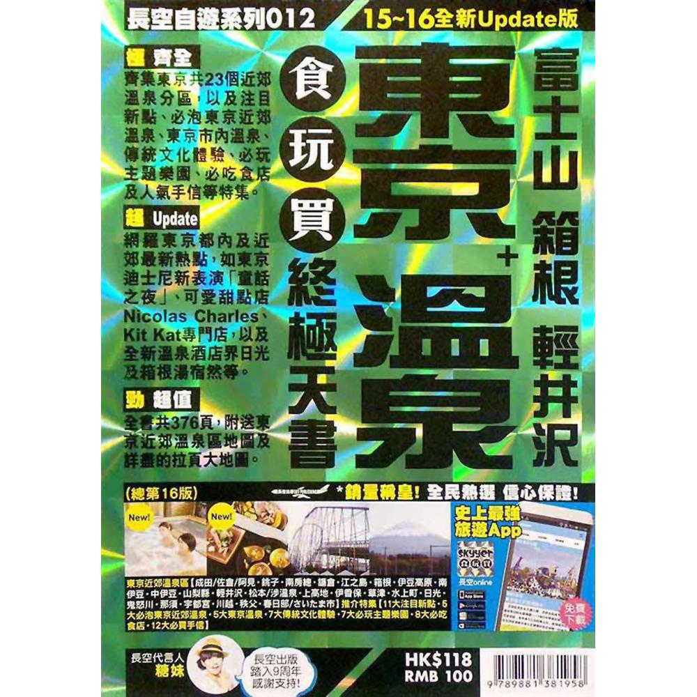 東京+溫泉食玩買終極天書(2015-16年版)
