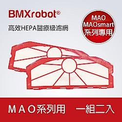 BMXrobot MAO 系列掃地機器人 高效HEPA醫療級濾網(1組2入)