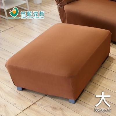 格藍傢飾 典雅涼感彈性腳椅套(大)-咖