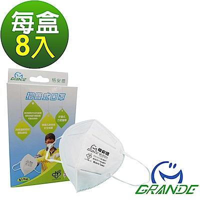 格安德 防霾 防空汙口罩 工業歐規FFP1-CFD3S│3D立體防塵口罩│8片/盒-(速)