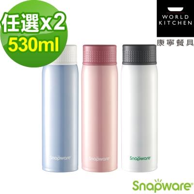 Snapware康寧 輕量學士保溫杯530ml-兩入組