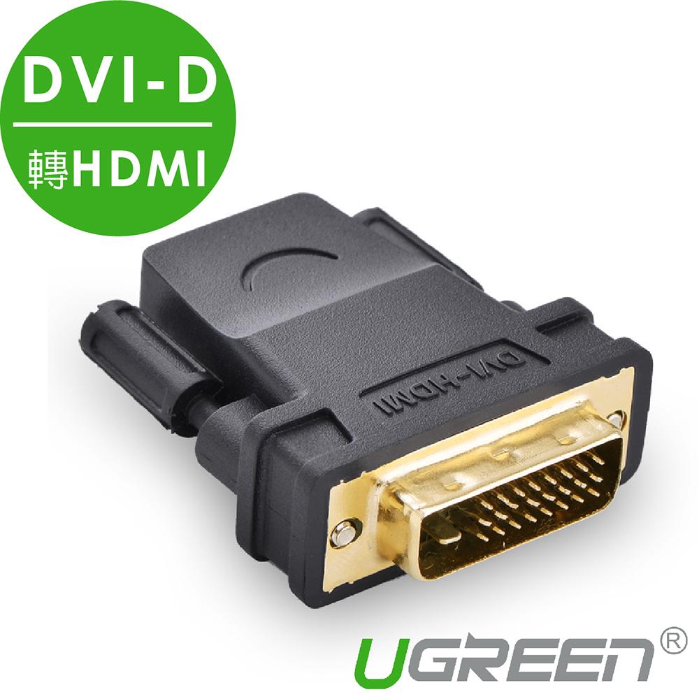 綠聯 DVI-D(24+1)轉HDMI轉接頭