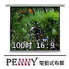 台灣專業製造~ PENNY PP-100 (16:9) 100吋方型電動幕