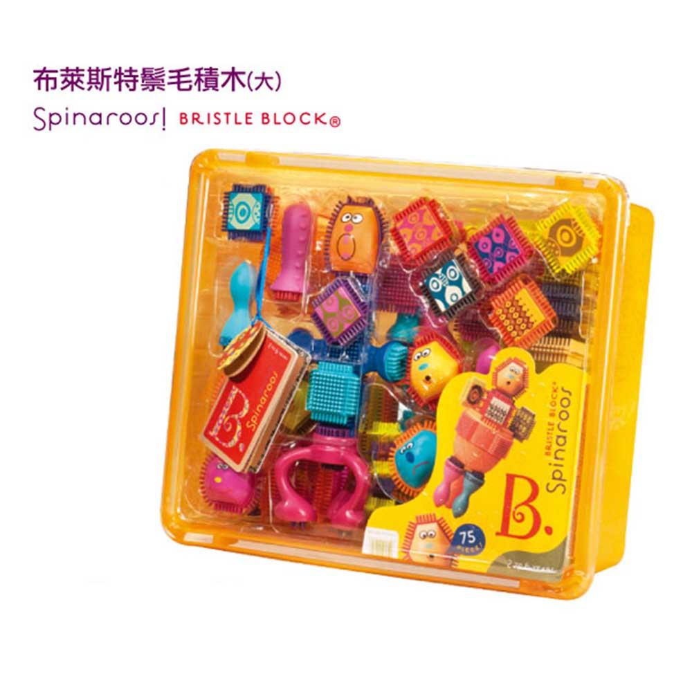 美國【B.Toys】 布萊斯特鬃毛積木(2y+)