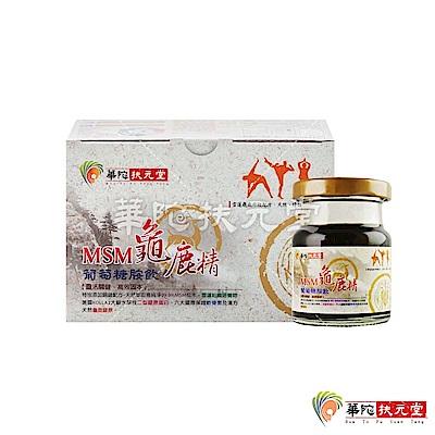 華陀扶元堂-MSM龜鹿精葡萄糖胺1盒(6瓶/盒)