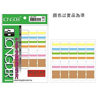 龍德 LD-707 雙面七彩索引標籤/索引片 (20包/盒)