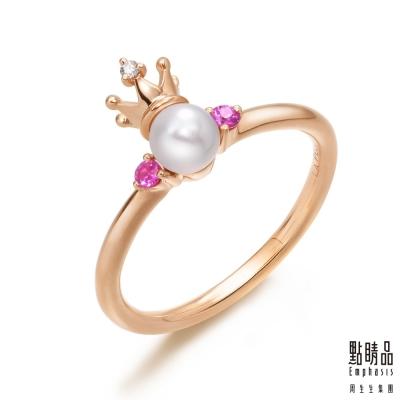 點睛品 La Pelle-Petite系列 18K玫瑰金粉紅色藍寶石珍珠皇后戒指