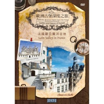 歐洲古堡深度之旅2 - 法國羅亞爾河谷地DVD