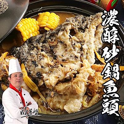 【歐基師家常菜】濃醇饒口砂鍋魚頭2件組(2200g±5%/件)