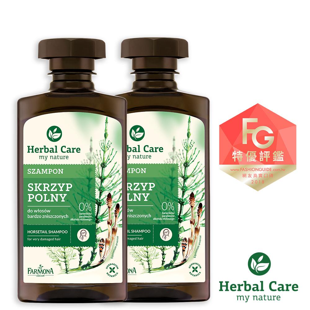 波蘭Herbal Care馬尾草滋養植萃調理洗髮露(受損髮質適用)330ml(2瓶優惠組)