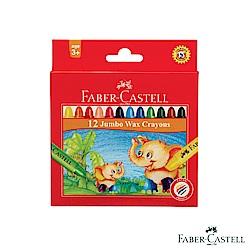 Faber-Castell 紅色系 大象粗芯