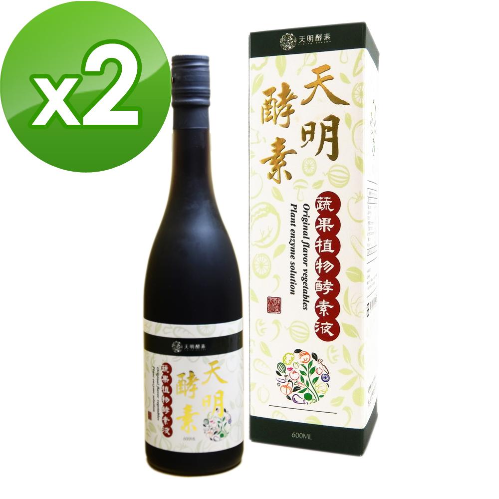 天明製藥 蔬果植物酵素液(600ml/瓶)*2入組