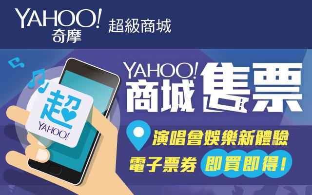 Yahoo商城購票 - 演唱會娛樂新體驗,電子票券即買即得