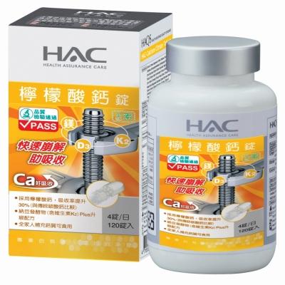 HAC 檸檬酸鈣錠(120錠)
