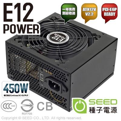 SEED種子電源 E12 450W 12CM超靜音電源供應器