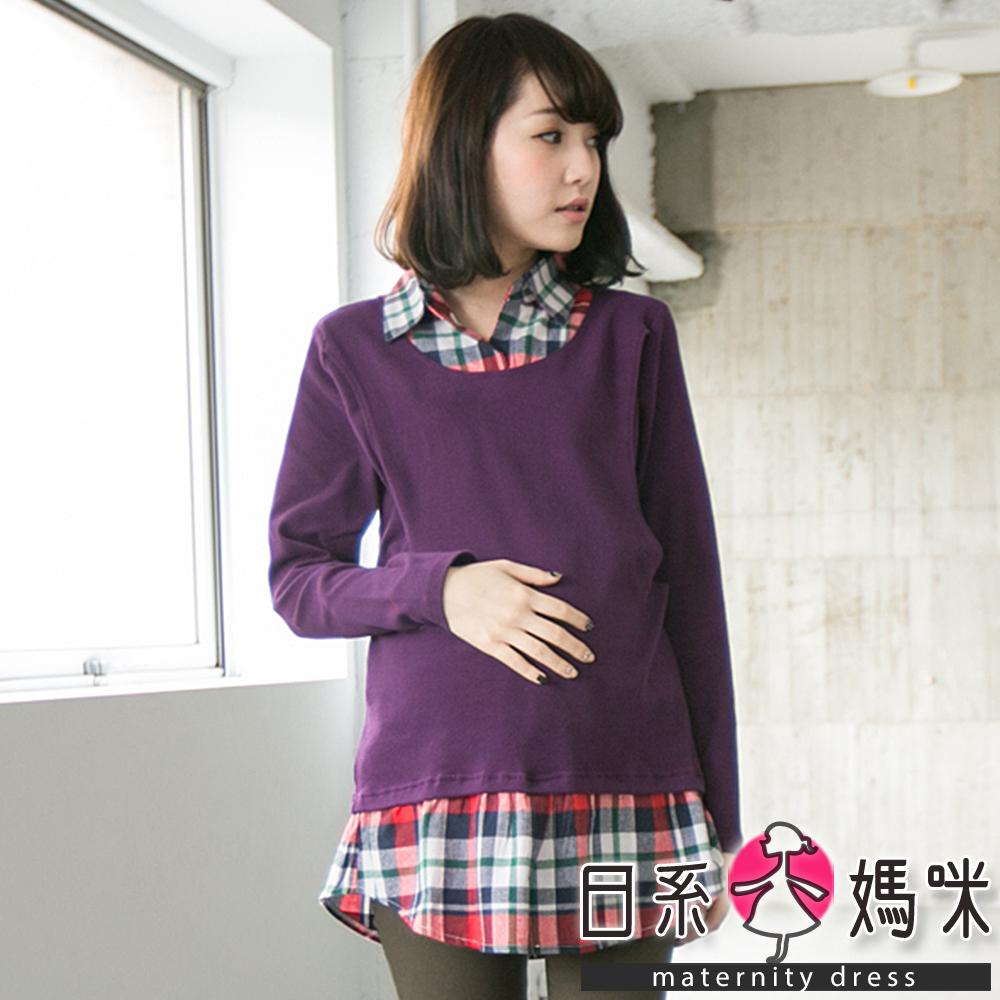 日系小媽咪孕婦裝。台灣製~素面假二件格紋哺乳上衣 ( 共四色 )