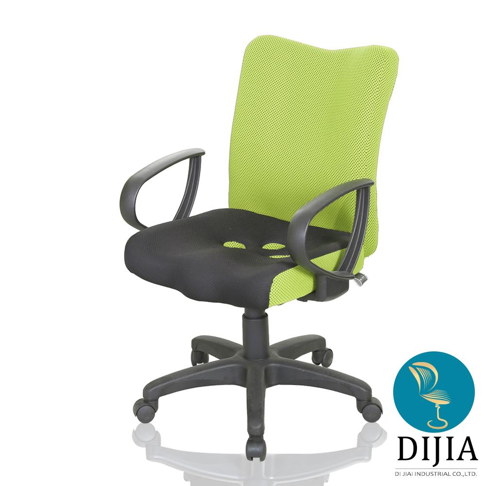 椅子夢工廠 H型炫彩辦公椅/電腦椅(綠色)