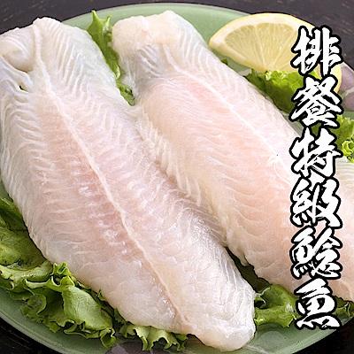 【海鮮王】特級排餐鯰魚片 5包組(400g±10%/2入裝)