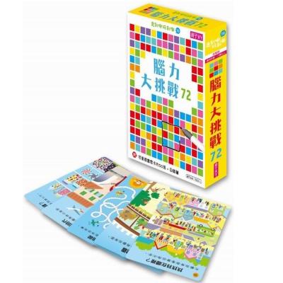 走到哪玩到哪10:腦力大挑戰72(附可重複書寫用卡片50張+白板筆)