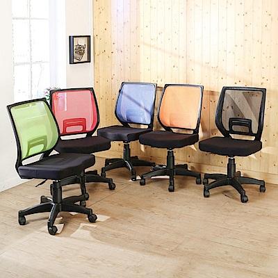 BuyJM安納護腰透氣網背辦公椅/電腦椅/寬45x42x88~100公分-免組