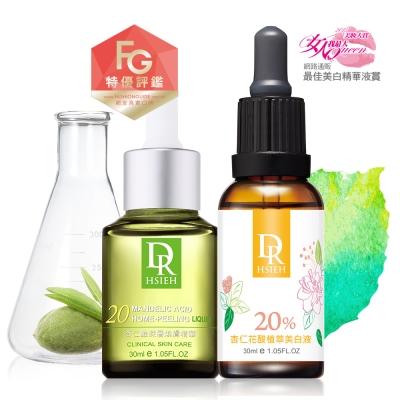Dr.Hsieh 20%杏仁酸花酸煥膚美白雙天后組