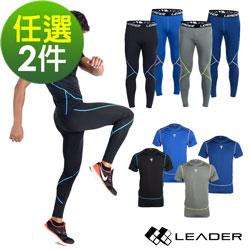 Leader 入門壓縮衣褲首選