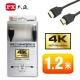 PX大通高速乙太網HDMI線1.2米HDMI-1.2MS product thumbnail 1