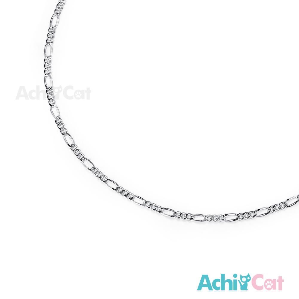 AchiCat 925純銀鍊 18吋 方格扁圈鍊 (0.5mm)