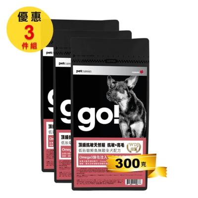 Go! 低致敏鮭魚無穀全犬配方-300克-三件組