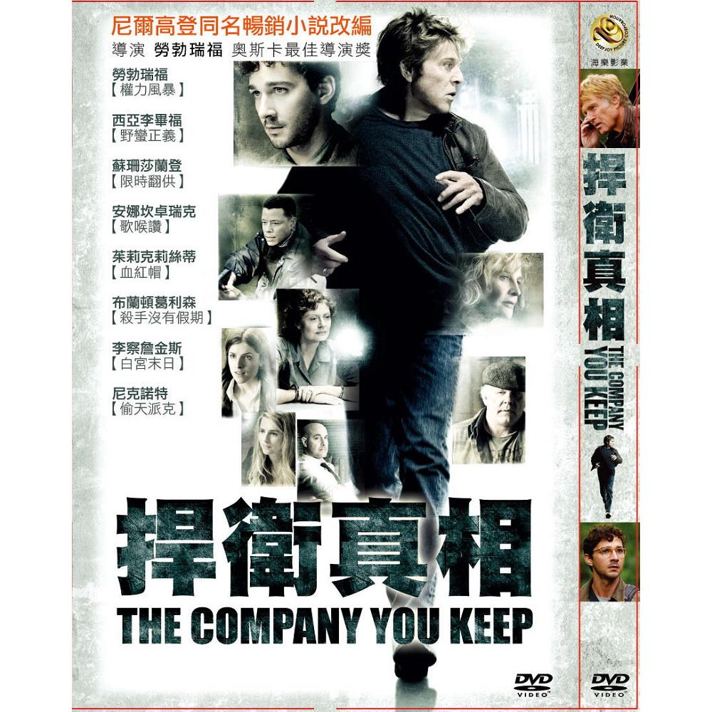 捍衛真相 The Company You Keep DVD
