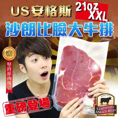 買新鮮X安格斯 21oz安格斯黑牛沙朗XXL比臉大牛排2片(600g±10%/包)