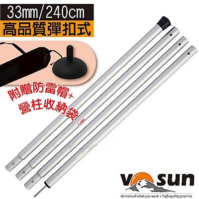 【VOSUN】6061航太級鋁合金四節式天幕帳蓬營柱33mm(240cm)