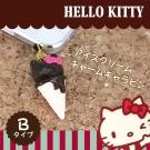 Sanrio HELLO KITTY甜筒造型耳機孔塞(巧克力冰淇淋)