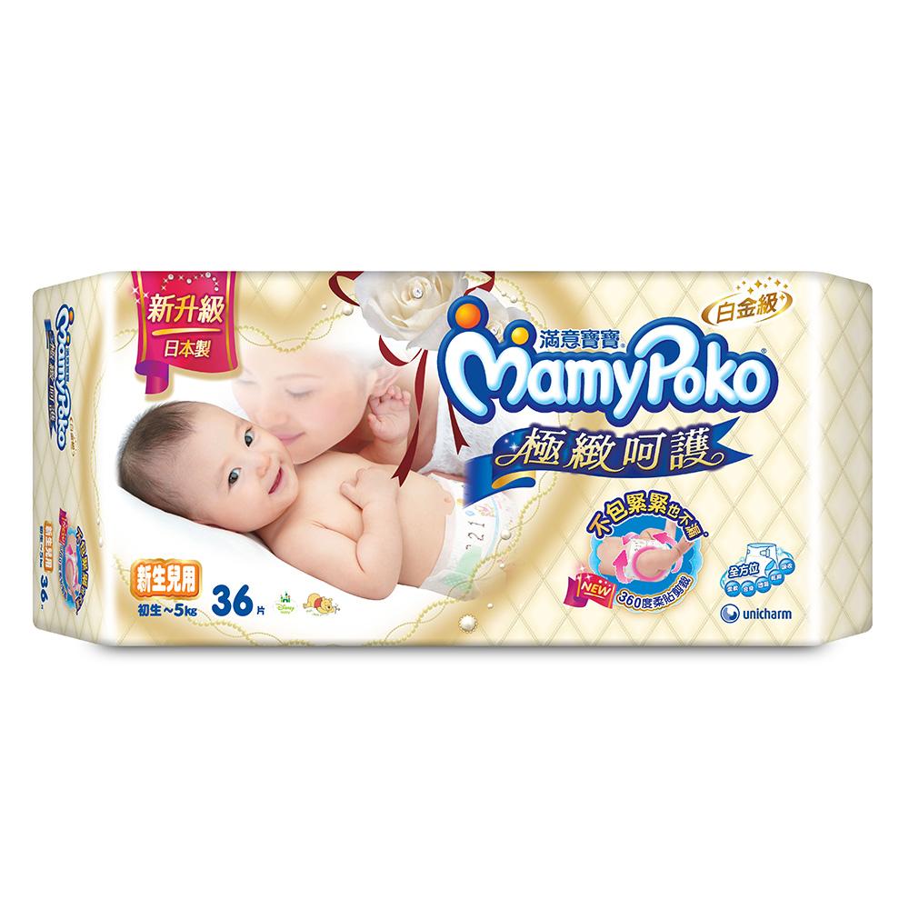 滿意寶寶 極緻呵護紙尿褲(NB36片 x 8包/箱)