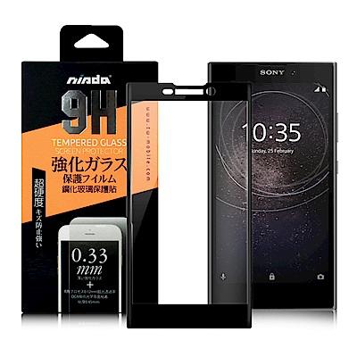 NISDA for SONY Xperia L2 滿版鋼化0.33mm玻璃保護貼-黑