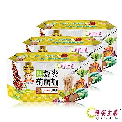 【輕姿主義】低GI 藜麥蒟蒻麵-綜合(3入/包)