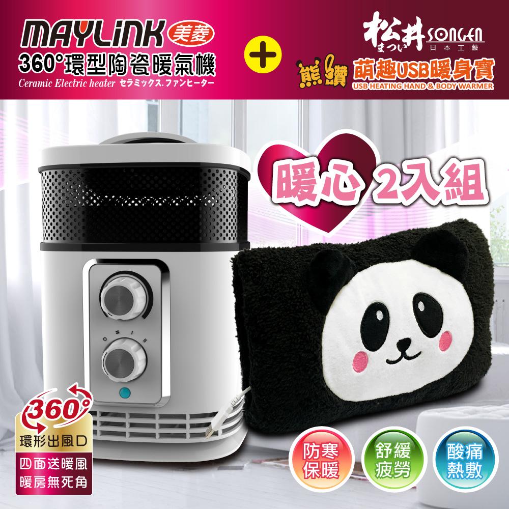 MAYLINK美菱 360°環型陶瓷溫控暖氣機+萌趣USBB暖身寶(超值暖心2入組合)