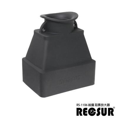 RECSUR-銳攝-RS-1106-取景遮光照放大