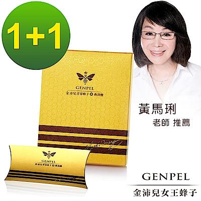 金沛兒青春蜂子+燕窩酸超值組(贈10顆)