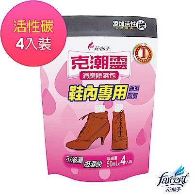 克潮靈備長炭消臭除濕包(4入裝)-鞋內專用