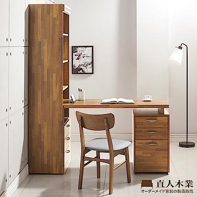 日本直人木業-BRAC層木一個3抽書櫃搭配調整書桌(160x60x192cm)