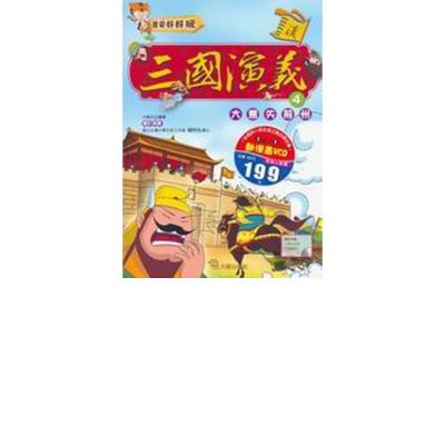 三國演義-4-大意失荊州-附VCD