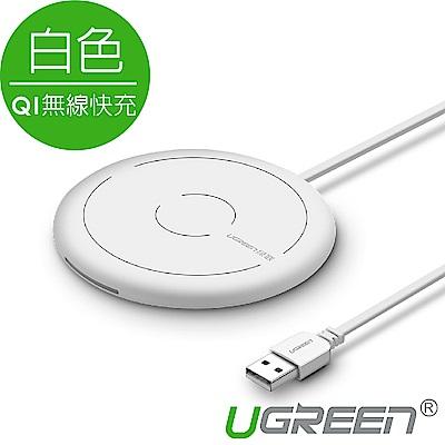 綠聯 無線充電 QI無線快充版 白色