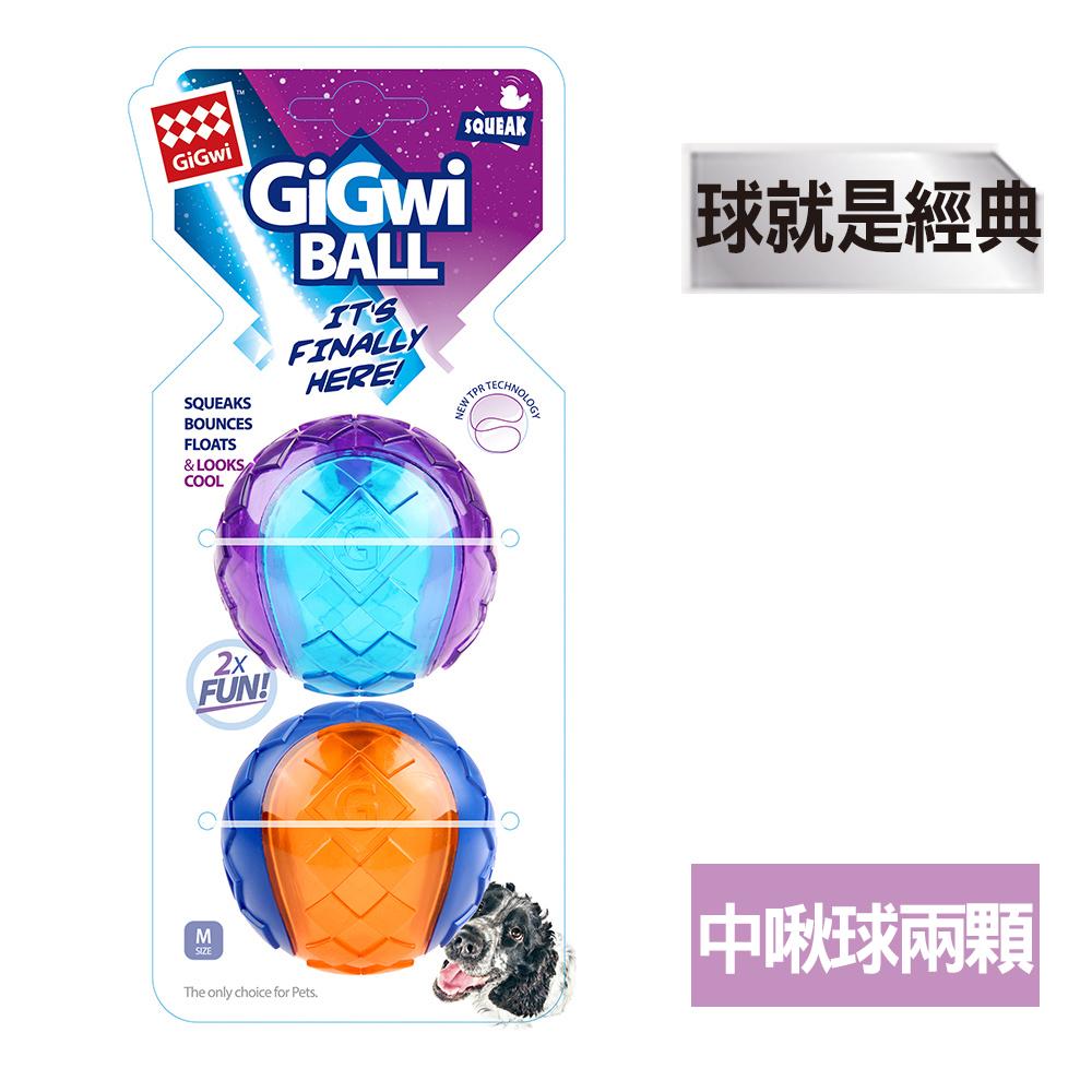 GiGwi球就是經典-玩具中啾球兩顆